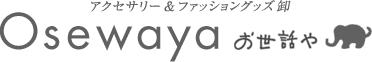 アクセサリー&ファッショングッズ卸 Osewayaお世話や