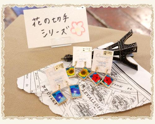 花の切手シリーズ