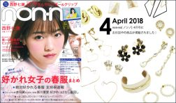 "Our product was posted in ""non-no"" April issue."