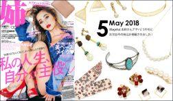 【姉ageha/お姉さんアゲハ 5月号】にお世話やの商品が掲載されました