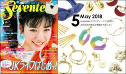 【Sventeen/セブンティーン 5月号】にお世話やの商品が掲載されました