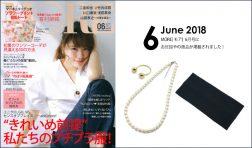 【MORE/モア 6月号】にお世話やの商品が掲載されました