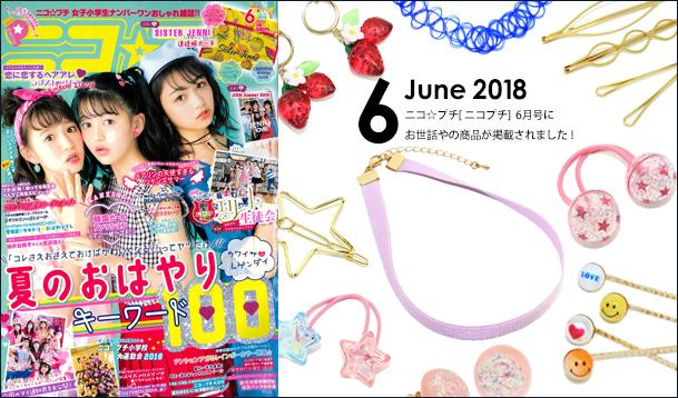 【ニコ☆プチ 6月号】にお世話やの商品が掲載されました
