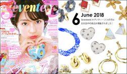 【Seventeen/セブンティーン 6月号】にお世話やの商品が掲載されました