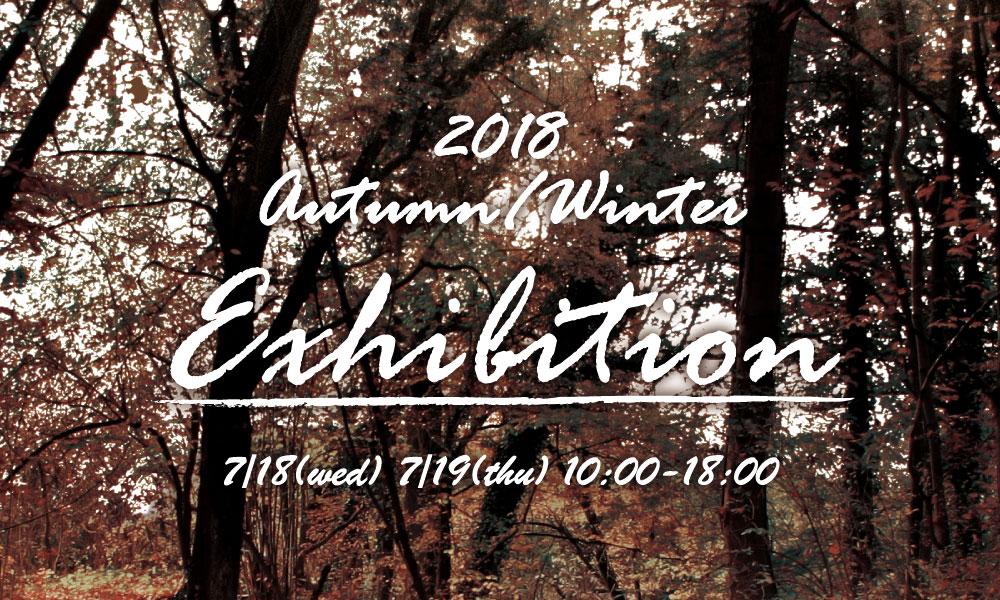 2018AW展示会