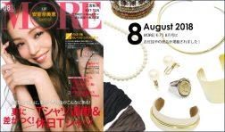 【MORE/モア 8月号】にお世話やの商品が掲載されました