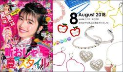 【nicola/ニコラ 8月号】にお世話やの商品が掲載されました