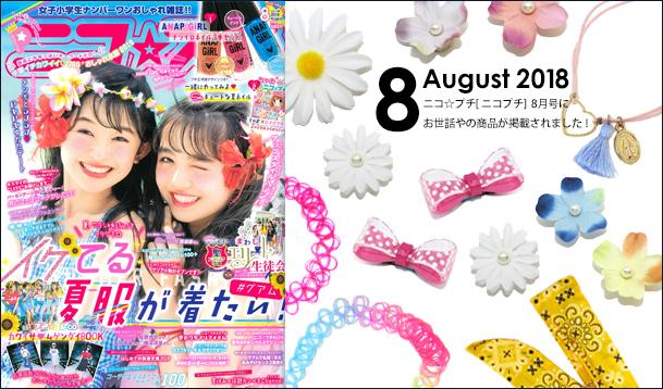 【ニコ☆プチ 8月号】にお世話やの商品が掲載されました