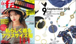 【la farfa/ラ・ファーファ 9月号】にお世話やの商品が掲載されました