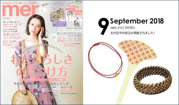 【mer/メル 9月号】にお世話やの商品が掲載されました