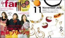 【la farfa/ラ・ファーファ 11月号】にお世話やの商品が掲載されました