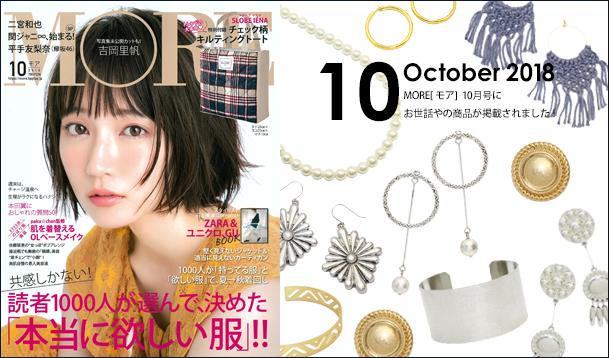 【MORE/モア 10月号】にお世話やの商品が掲載されました