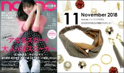 "Our product was posted in ""non-no"" November issue."
