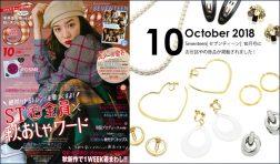 【Seventeen/セブンティーン 10月号】にお世話やの商品が掲載されました