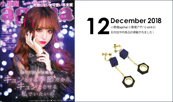 """Our product was posted in """"小悪魔ageha vol.6"""" December issue."""