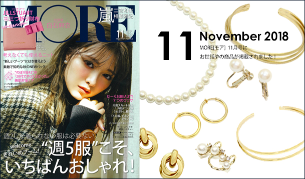 【MORE/モア 11月号】にお世話やの商品が掲載されました