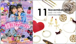 "Our product was posted in ""nicola"" November issue."