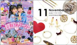 【nicola/二コラ 11月号】にお世話やの商品が掲載されました