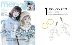 【mer/メル 1月号】にお世話やの商品が掲載されました