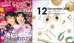 """Our product was posted in """"nicola"""" December issue."""