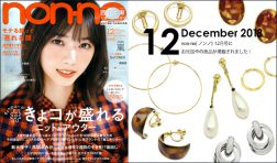 "Our product was posted in ""non-no"" December issue."