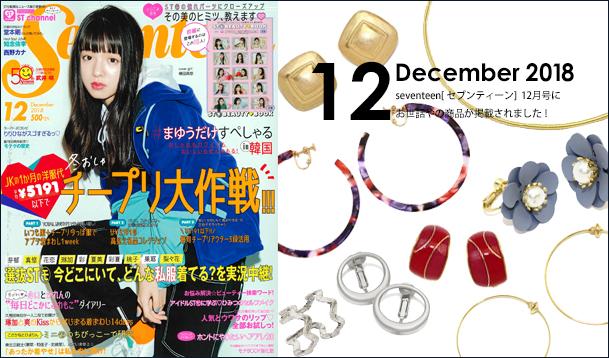 【Seventeen/セブンティーン 12月号】にお世話やの商品が掲載されました