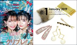 "Our product was posted in ""nicola"" January issue."