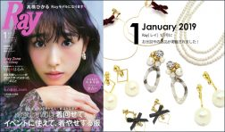 "Our product was posted in ""Ray"" January issue."