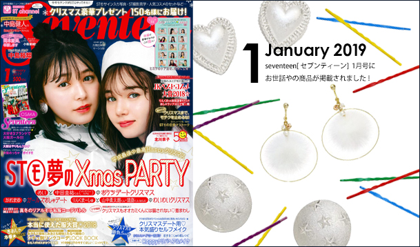 "Our product was posted in ""Seventeen"" January issue."
