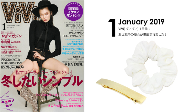 """Our product was posted in """"ViVi"""" January issue."""