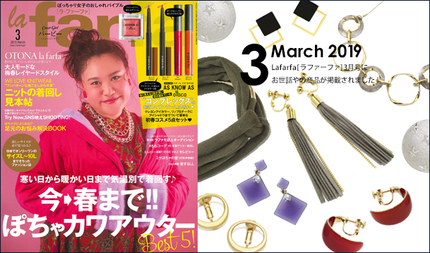 """Our product was posted in """"la farfa"""" March issue."""