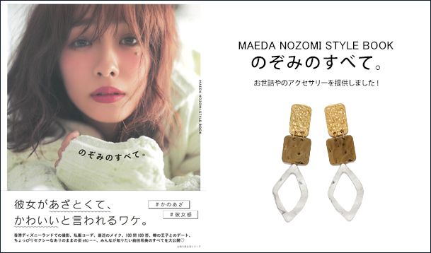 """Our product was posted in """"MAEDA NOZOMI STYLE BOOK のぞみのすべて。"""""""