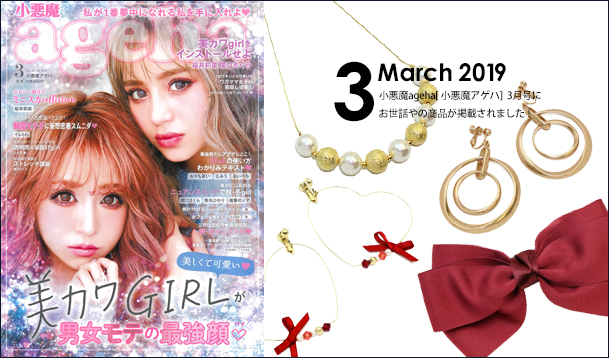 "Our product was posted in ""小悪魔ageha"" March issue."