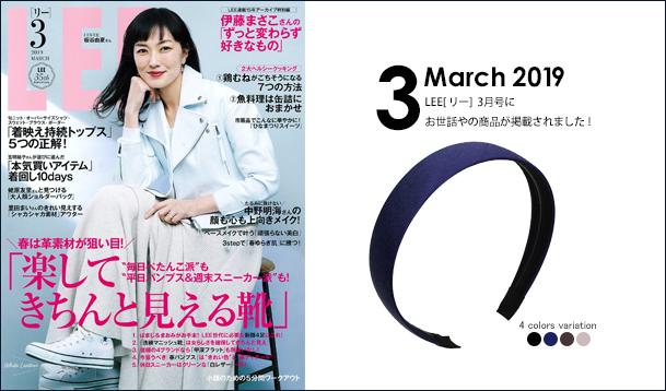 【LEE/リー 3月号】にお世話やの商品が掲載されました