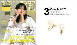 "Our product was posted in ""MORE"" March issue."
