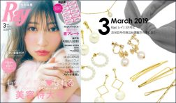 "Our product was posted in ""Ray"" March issue."