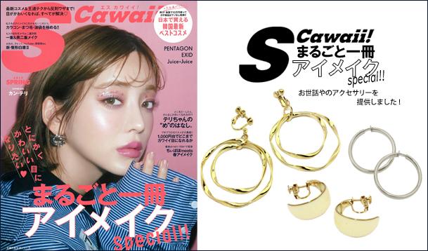 【Scawaii!/エスカワイイ 2019SPRING】にお世話やの商品が掲載されました