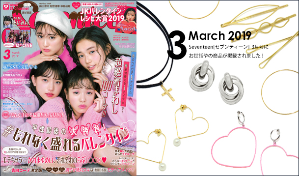 "Our product was posted in ""Seventeen"" March issue."
