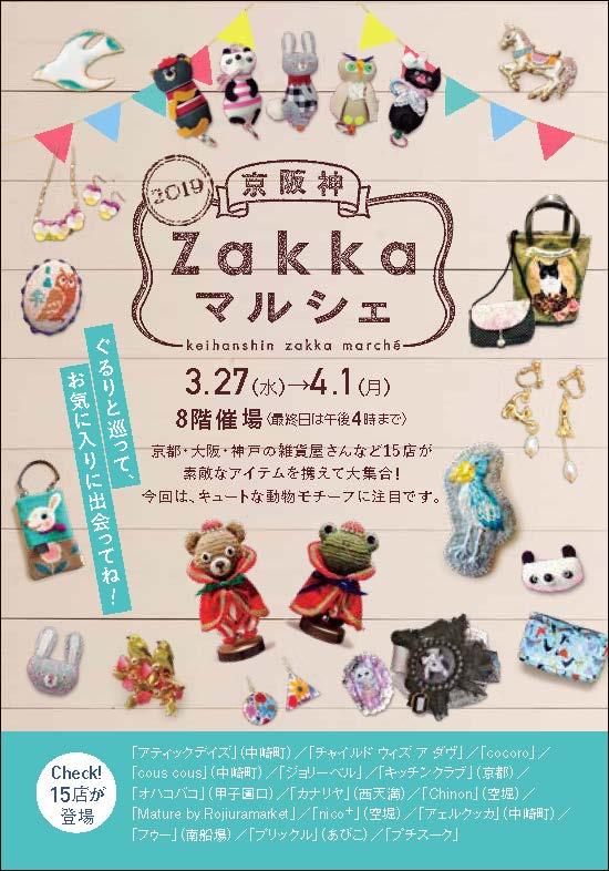 2019 京阪神Zakkaマルシェ