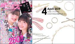 【nicola/ニコラ 4月号】にお世話やの商品が掲載されました
