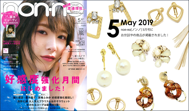 "Our product was posted in ""non-no"" May issue."