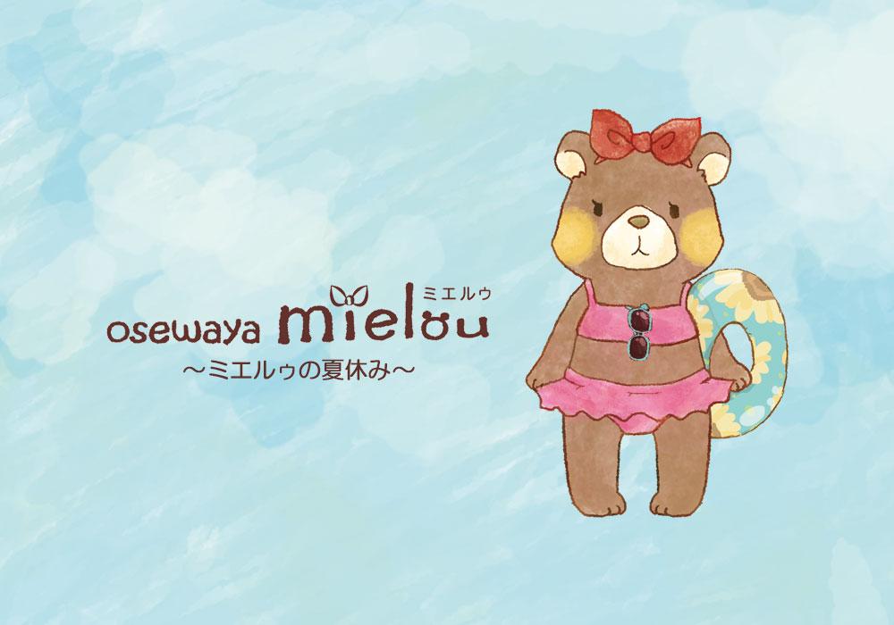 [osewaya mielou]ミエルゥの夏休み