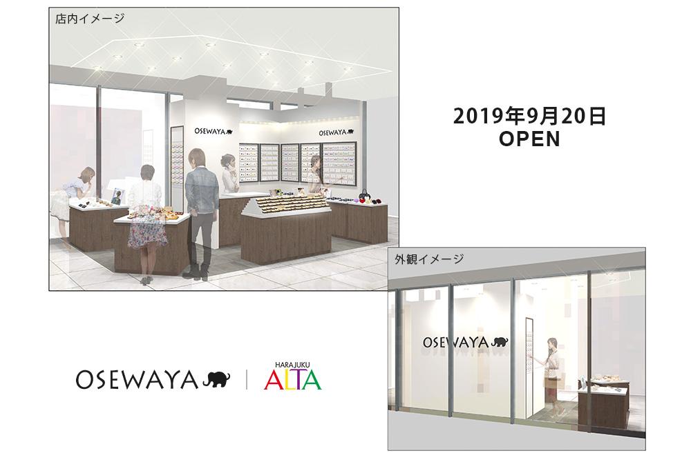 OSEWAYA原宿店