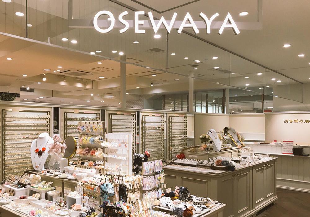 OSEWAYA福岡久留米店