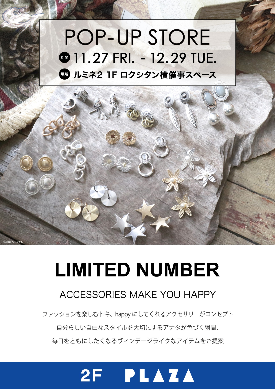 【POPUP STORE】PLAZAルミネ新宿店